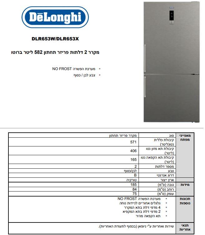 מקרר דה לונגי דגם : DLR653W/X | מקררים | מקררים ומקפיאים | סבוי ...